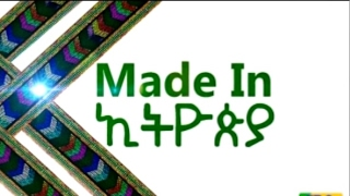 Made In ETHIOPIA - EBC Documentary Film