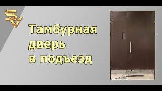 Тамбурная дверь в подъезд(, 2017-11-04T11:04:57.000Z)