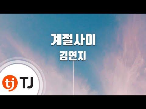 [TJ노래방] 계절사이 - 김연지(Kim, Yeon-ji) / TJ Karaoke