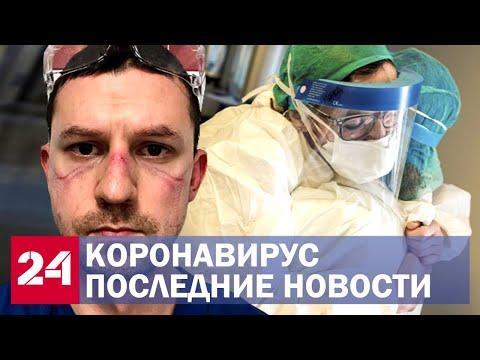 Пандемия коронавируса. Последние новости в России и мире. Самое актуальное на 30 мая