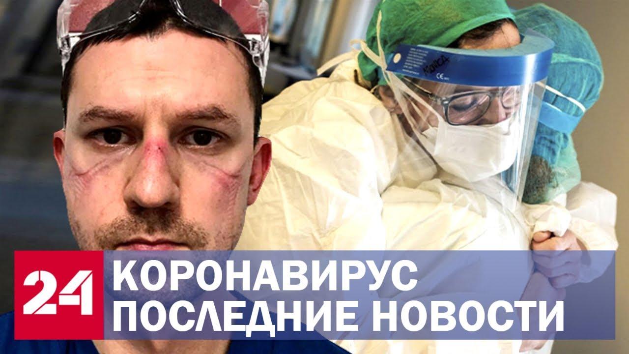Пандемия коронавируса. Последние новости в России и мире. Самое актуальное на 30 мая MyTub.uz