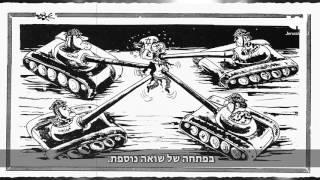 היסטוריית מלחמת ששת הימים: פרק 4 -  יום לפני מלחמה