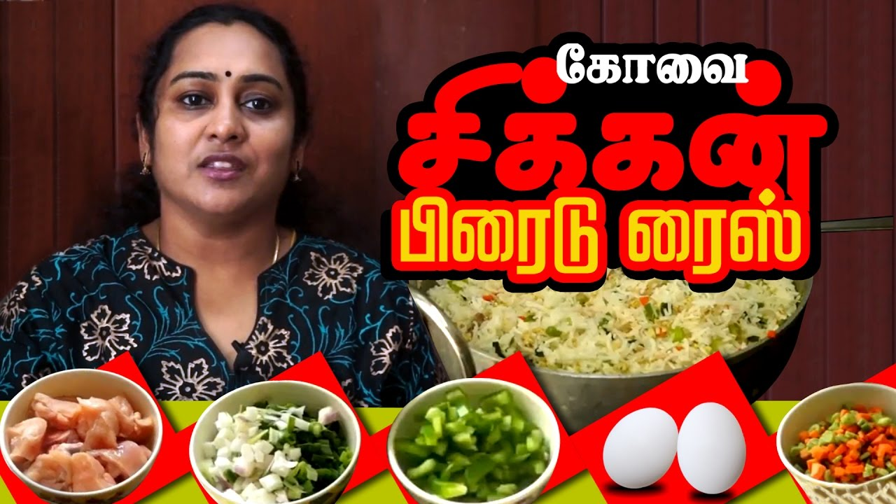 how to make chicken fried how to make chicken fried rice recipe in tamil by gobi sudha forumfinder Images