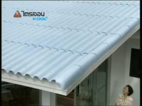 หลังคาห้าห่วง ไตรลอนคูล Roof Ads Energy Saving
