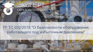 """ТР ТС 032/2013 """"О безопасности оборудования, работающего под избыточным давлением"""""""