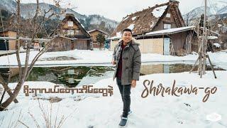 ချစ်စရာကောင်းတဲ့ ရိုးရာရွာလေးရှိရာ Shirakawago