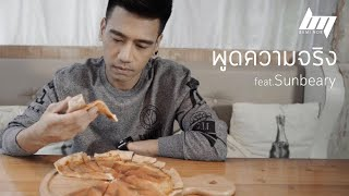 พูดความจริง feat. Sunbeary - BEMINOR x PEACH EAT LAEK  [Official MV]