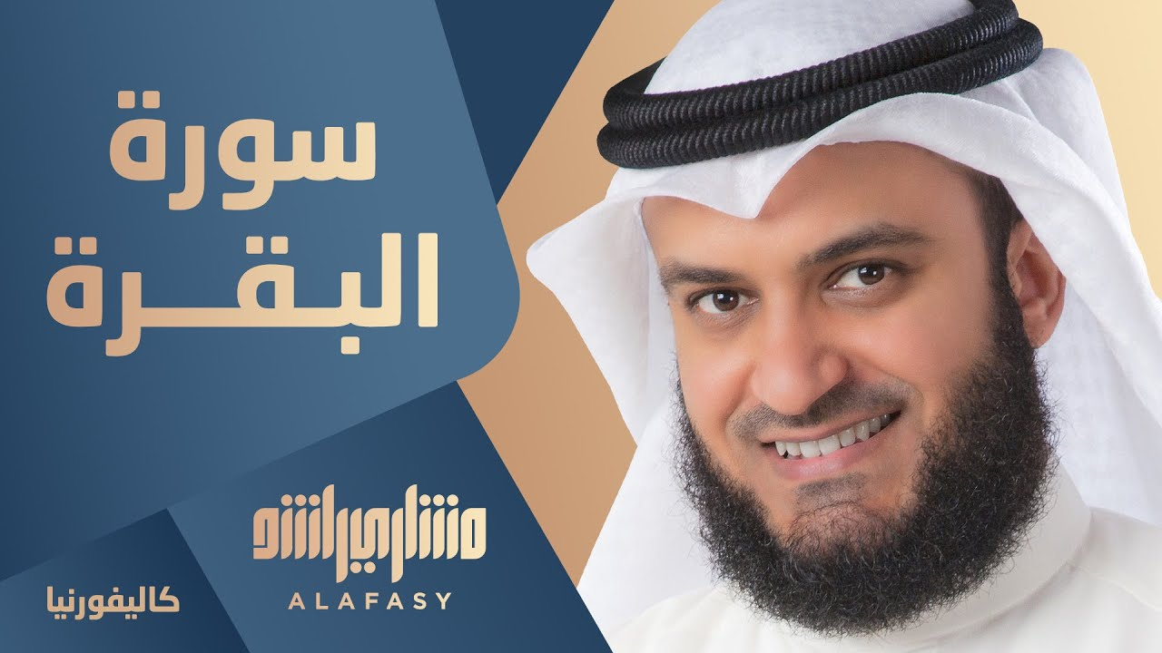 c433f5bd2920a سورة البقرة مشاري راشد العفاسي