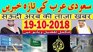 19-10-2018 Saudi News - Saudi Arabia Latest News - Urdu News - Hindi News Today - MJH Studio