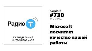 Радио-Т #730.  Microsoft посчитает качество вашей работы