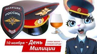 День полиции🎁красивые и прикольные поздравления работникам МВД 10 ноября 🎁