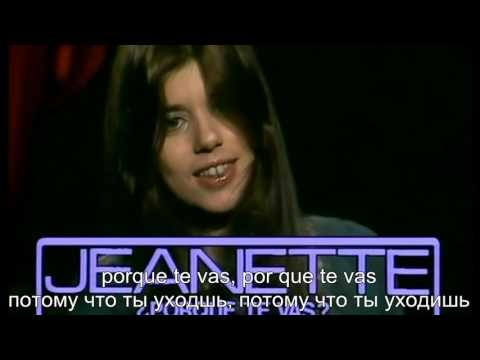 Jeanette - Porque Te Vas Lyrics Letras русский перевод + Esp Subtitles