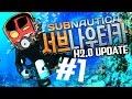 해양생존 서브나우티카(ver.H20) 1화 대규모업데이트(Subnautica ver.H20)[PC] -홍방장