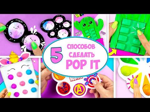 5 Способов как сделать Поп ит Антистресс игрушку Пупырка своими руками