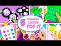 5 Способов как сделать Поп ит Антистресс игрушку Пупырка своими руками видео