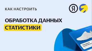 Обработка данных статистики. Видео о настройке контекстной рекламы в Яндекс.Директе