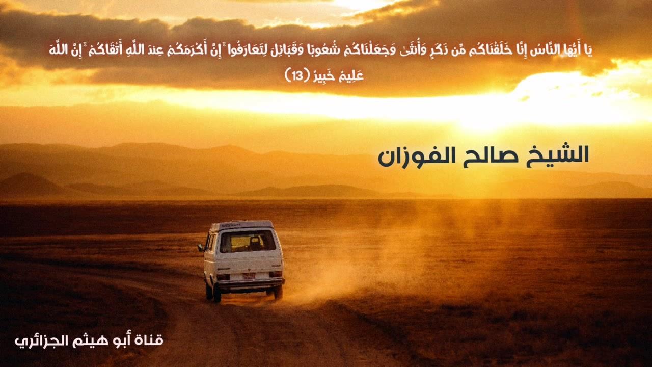 الشيخ صالح الفوزان ما الحكمة من خلق الشعوب والقبائل وما الفرق بينهما Youtube