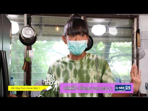 เทยเที่ยวไทย อาทิตย์ที่ 5 ก.ย. นี้ เทย Vlog From Home ตอน 1 เวลา 22:30 น. ทางช่อง GMM25