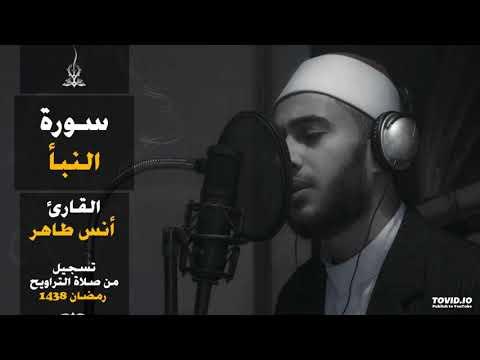 سورة النبأ   المصحف المرتل للقارئ أنس طاهر من رمضان ١٤٣٨هـ   Surah-AnNaba
