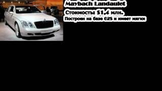 видео ТОП 10 САМЫХ ДОРОГИХ МАШИН РЭПЕРОВ
