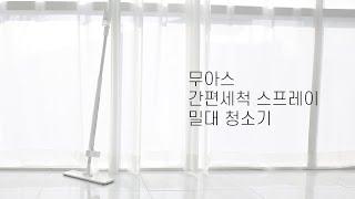 [무아스] 간편세척 스프레이 밀대 청소기