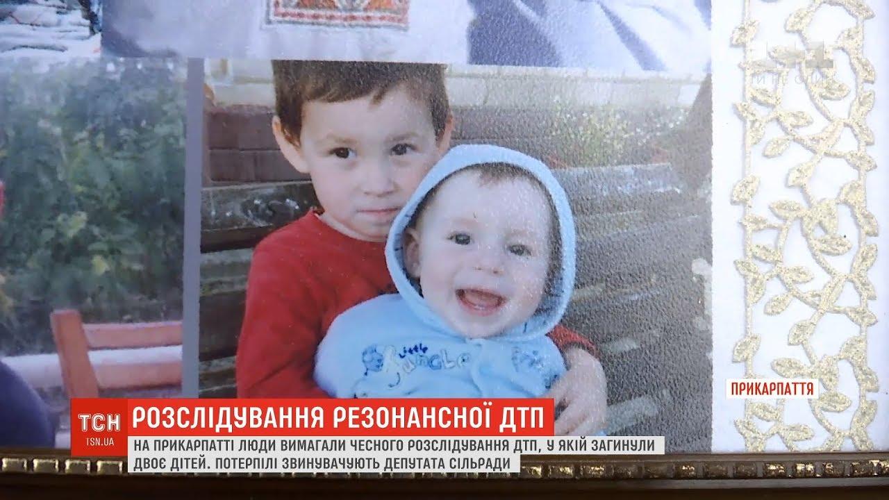 Мешканці Долини на Прикарпатті вимагають чесного розслідування ДТП, в якій загинули 2 дітей