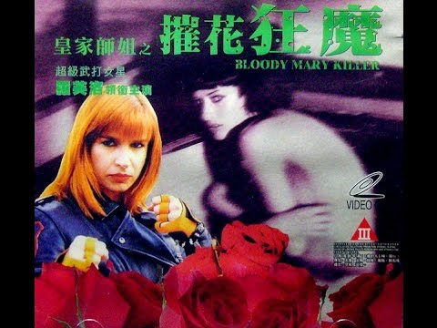 Bloody Mary Killer - HK Version of Undefeatable (1993)