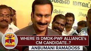 Where is DMDK-PWF Alliance's CM Candidate..? : Anbumani Ramadoss – Thanthi Tv