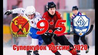 Суперкубок России-2020. СКА - Динамо - 9:5. Обзор матча