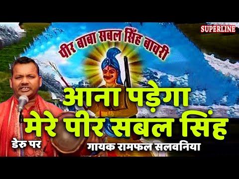 sabal singh bawri haryanvi bhajan ana pade ga mere peer sabal sing by ramphal &sathi