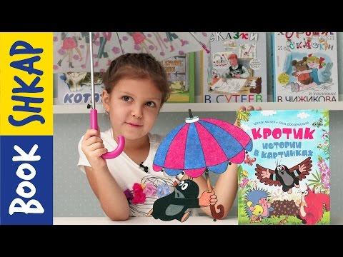 Детские книги / Кротик и зонтик
