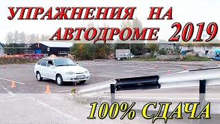 Упражнение На Автодроме 2019! 100% Сдача с первого раза.