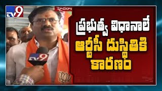 BJP supports RTC rally in MGBS bus stand || Hyderabad - TV9