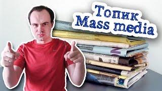 Устная тема топик mass media сми  второй вариант(Говорим на тему СМИ на английском языке Мой второй канал - Бесплатные видео курсы по английскому https://www.youtub..., 2015-02-08T21:46:39.000Z)