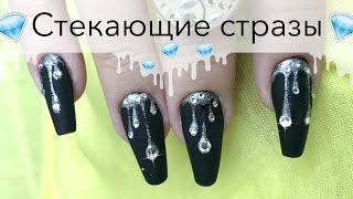 Модный дизайн ногтей со стразами | По мотивам Кайли Дженнер