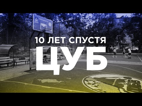 ЦУБ 2020 | 10 ЛЕТ ПОСЛЕ СПУСТЯ