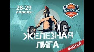 Финал осенне-зимней серии соревнований по тяжелой атлетике «Железная Лига Гераклиона» День 2