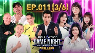 Hollywood Game Night Thailand Super Champ | EP.11(3/6) | 17.04.64