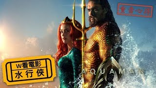 W看電影_水行俠(Aquaman, 海王)_重雷心得