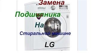 Замена подшипника в стиральной машине LG(Замена подшипника в стиральной машине LG, пайка протёртого бака. В этом видео покажем как отремонтировать..., 2016-04-06T06:30:14.000Z)