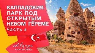 Турция Каппадокия Гереме Парк под откртым небом Где отдохнуть в Турции 2020 Путешествия по Турции