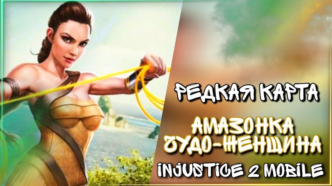 Injustice 2 Mobile - Редкий Персонаж Амазонка Чудо Женщина Где Достать? Обновление 4.0 - Update 4.0
