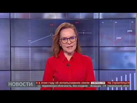 Новости экономики  10/01/2020. GuberniaTV