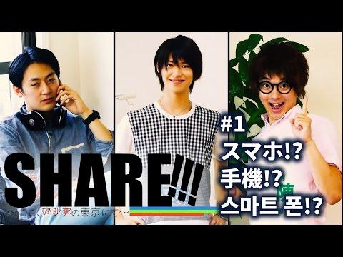 #1 スマホ/手機/스마트 폰【SHARE!!!~ここ、アジアの東京にて~】