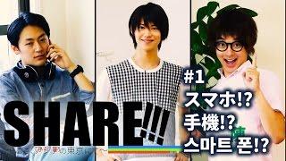 #1 スマホ/手機/스마트 폰【SHARE!!!~ここ、アジアの東京にて~】 thumbnail