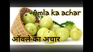 Amla ka Achar   आंवले का अचार   Amla Pickle   Sonam Jain ki Rasoi