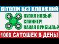 Bitcoin spinner - купил новый спинер. Прибыль 1000 сотоши в день.