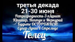 ♉ТЕЛЕЦ с 21 по 30 июня 2021/Таро-прогноз/Таро-Гороскоп Телец/Taro_Horoscope Tauro.