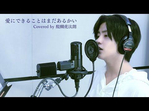 【天気の子】愛にできることはまだあるかい - RADWIMPS / Covered by 醍醐虎汰朗