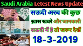 18-3-2019_Saudi Arabia Letest News Update,Saudi Arabia News Hindi Urdu,,By S News Tak